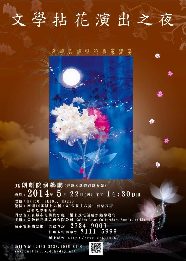 2014 佛誕_文學拈花演出之夜_-元朗劇院