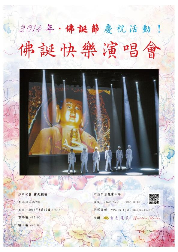 香港2014佛誕快樂演唱會