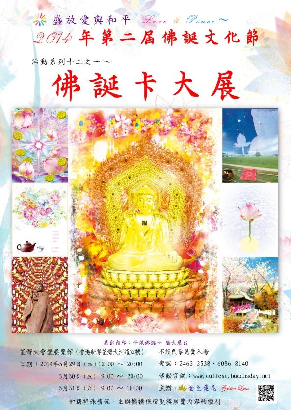 2014香港佛誕卡大展海報