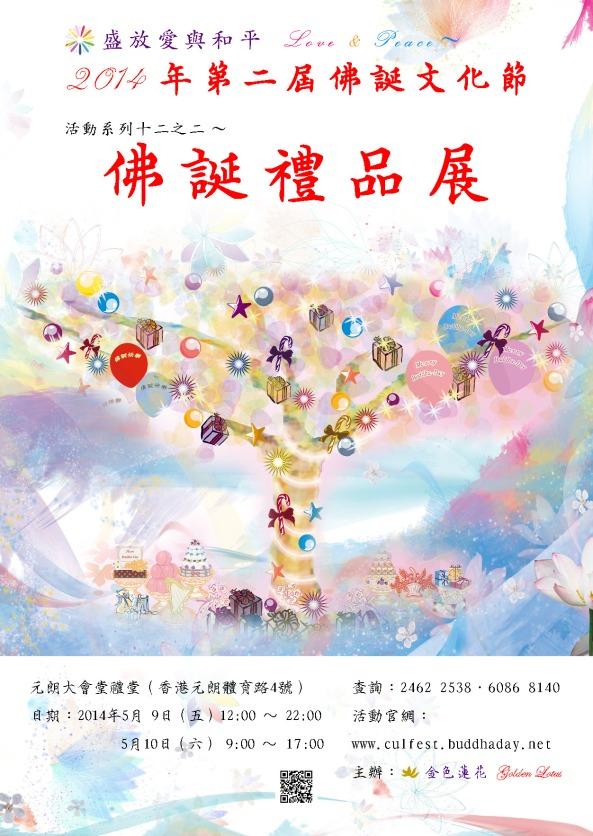 2014香港佛誕禮品大展海報