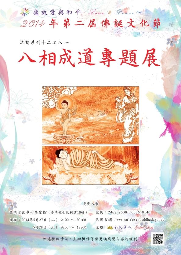 2014香港八相成道專題展海報