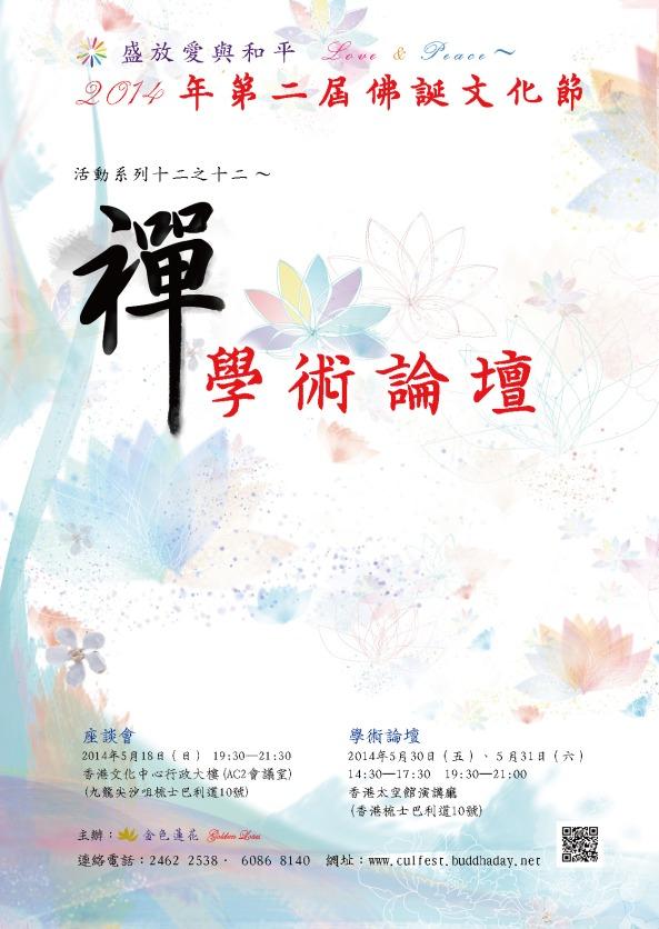 2014香港禪學術論壇