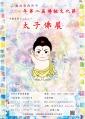 2014香港太子佛展海報