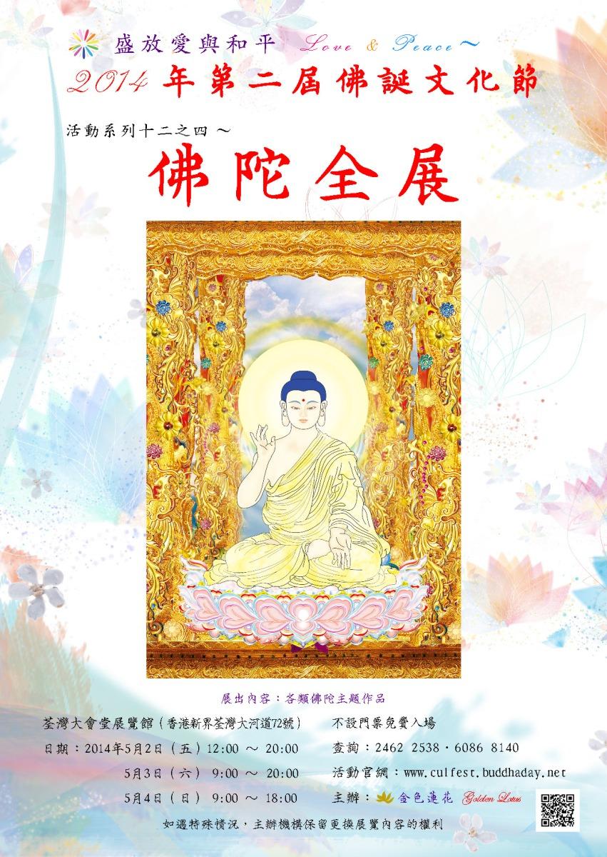 2014香港佛陀全展海報
