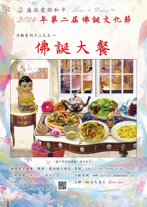 2014香港佛誕大餐海報