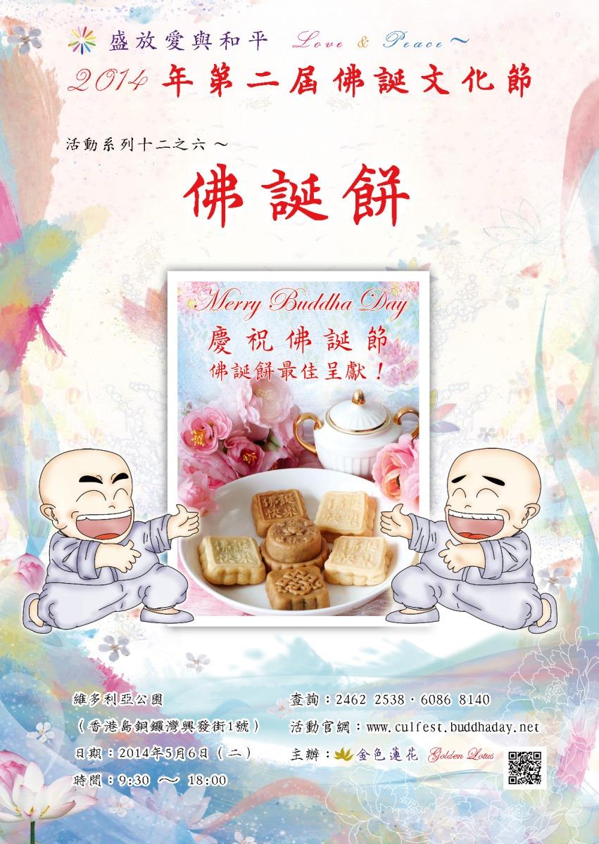 2014香港佛誕餅海報