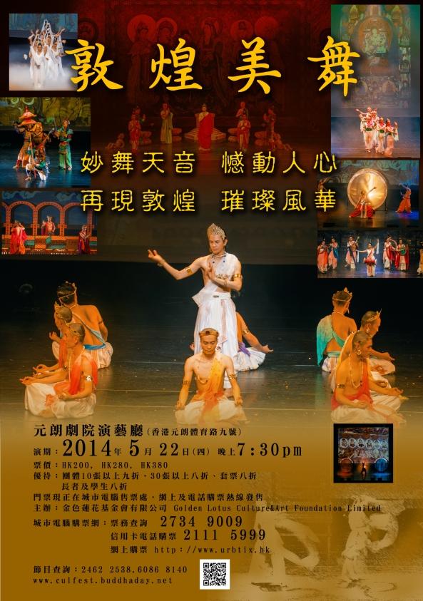 香港敦煌美舞-元朗劇院