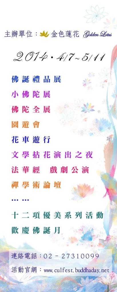 2014佛誕文藝季路燈旗_右