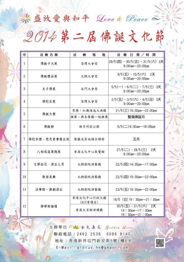 香港總活動海報