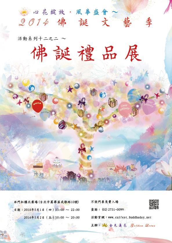 2014台灣_12-2_佛誕禮品大展海報_(A3)ok