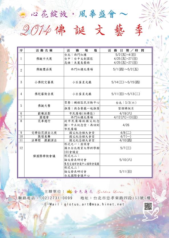 2014佛誕文藝季活動總表