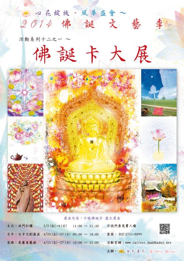 2014台灣_12-1_佛誕卡大展海報_(A3)
