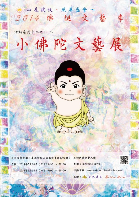 小佛陀文藝展