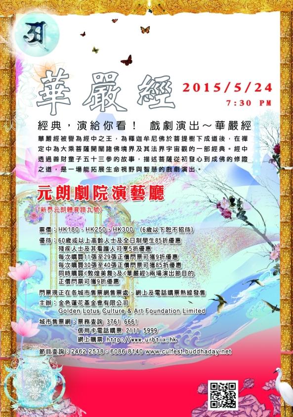 2015 華嚴經 海報A4-香港