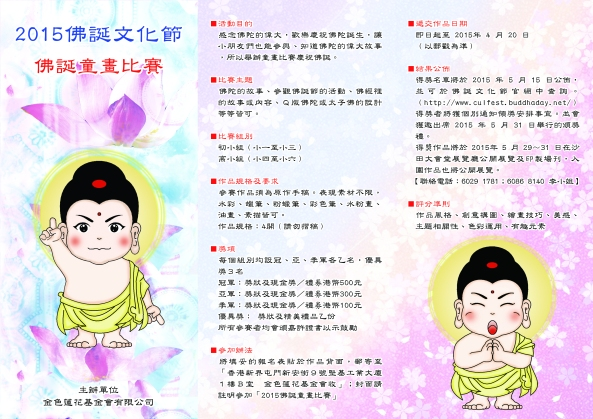 2015香港佛誕童話比賽3折-正面