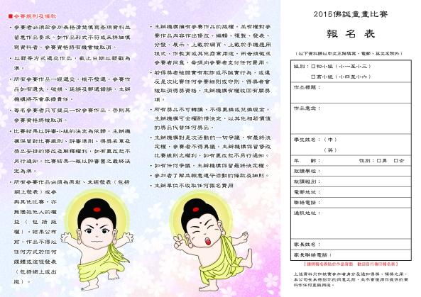 2015香港佛誕童話比賽3折-背面