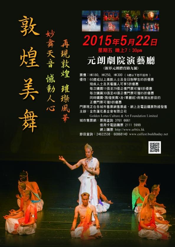 敦煌美舞2015版-香港new