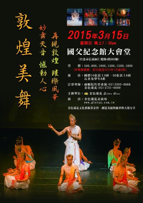敦煌美舞2015版