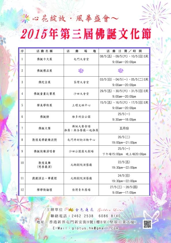 2015_總海報_A3_hk