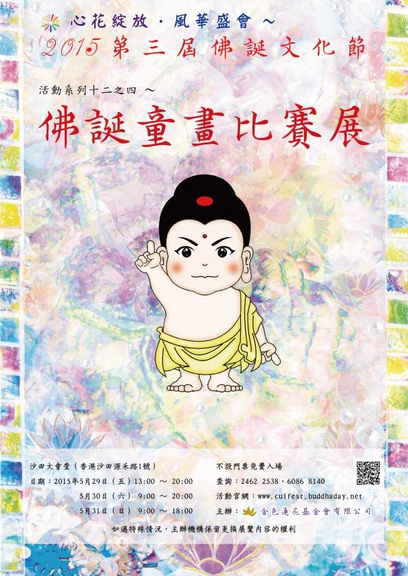 香港小佛陀展海報