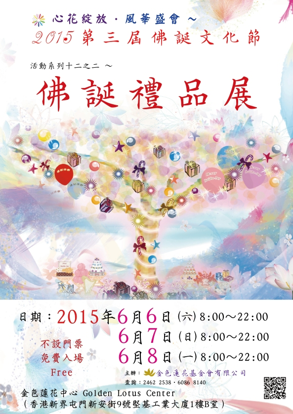 2015_HK_12-2_佛誕禮品展_a3